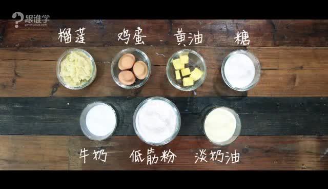 上海甜蜜时光烘焙学校  视频